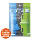 日本製 PITTA MASK 高密合 可水洗口罩 (兒童) 3入 藍/ 灰/ 綠色 (100%正貨保證) 專品藥局【2015391】
