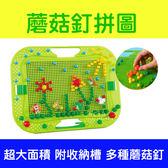 大面積百變蘑菇釘拼圖 拼圖 創意發揮玩具 圖像造型玩具