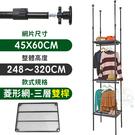 【居家cheaper】45X60X248~320CM微系統頂天立地菱形網三層雙桿吊衣架 (系統架/置物架/層架/鐵架/隔間)