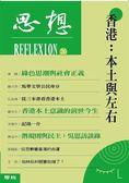 香港:本土與左右 ( 思想 26 )