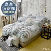 義大利La Belle《居家生活》雙人純棉床包枕套組