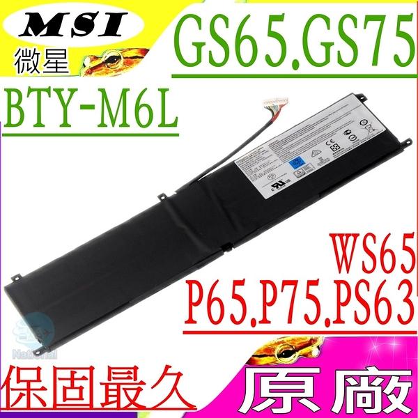微星 電池(原廠)-MSI BTY-M6L,PS63 電池,WS65 電池,PS63 8M,PS63 8RC,P65 8RD,P65 8RE,P65 8RF,WS65 8SK