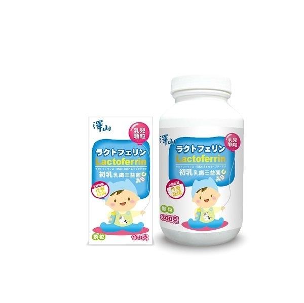 澤山 初乳乳鐵三益菌 (顆粒) 300公克裸瓶裝 2250元