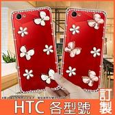HTC Desire21 20 pro U20 5G U19e U12+ life 19s 19+ 群蝶環飛 手機殼 水鑽殼 訂製