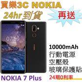 現貨 Nokia 7 Plus 手機 64G,送 10000mAh行動電源+空壓殼+玻璃保護貼,24期0利率,聯強代理