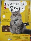 【書寶二手書T8/寵物_NCP】愛搭公車的貓.賈斯伯_蘇珊。芬登