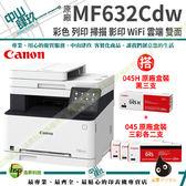 【搭三黑+六彩組合】Canon imageCLASS MF632Cdw 彩色雷射多功能複合機