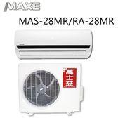 【MAXE萬士益】4-6坪定頻分離式冷氣MAS/RA-28MR