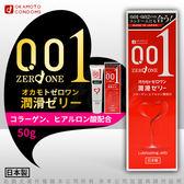 情趣用品 潤滑液 新品上市岡本okamoto 001專用 膠原蛋白 水溶性 陰道人體潤滑凝露 潤滑液 50g