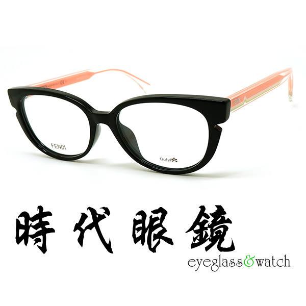 【台南 時代眼鏡 FENDI】光學眼鏡鏡框 FF0143 N7A 51mm 義大利時尚流行品牌 公司貨開發票