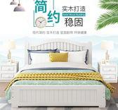床 實木床現代簡約主臥1.8米雙人床1.5m經濟型1.2單人白色歐式公主床 果寶時尚