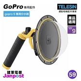 建軍電器 TELESIN 專用配件 分水鏡 DOME 水面球罩 GoPro 適用 HERO9