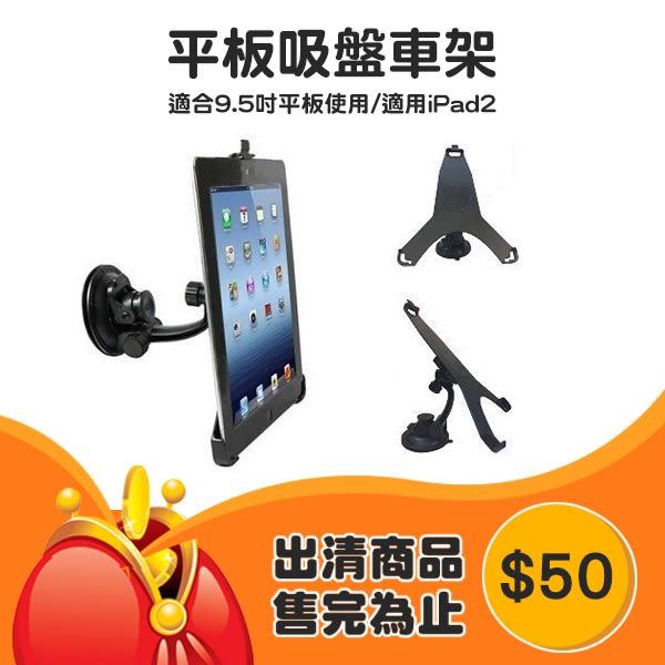 【coni shop】限量出清 售完為止!!! 平板吸盤車架 iPad2車架 180度旋轉 現貨 平板支架