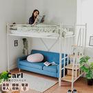 上下舖 工業風 床 床架 床組【L0124】卡爾樓梯設計高架鐵床 收納專科