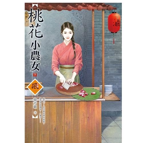 桃花小農女(下)