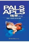 PALS和APLS精華