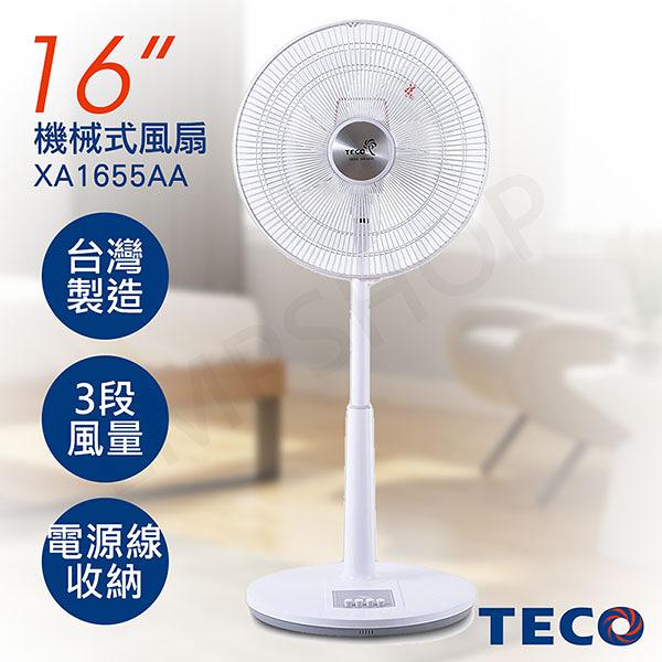 【東元TECO】16吋機械式風扇 XA1655AA