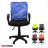 【RICHOME】♥CH1000新品上市♥《迪克透氣網被椅-5色》主管椅 辦公椅 電腦椅 秘書椅