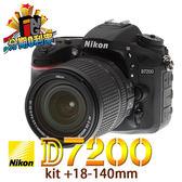 【6期0利率】平輸貨 NIKON D7200+18-140mm KIT組