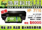 【印表機租賃】HP 7110 A3/無線...