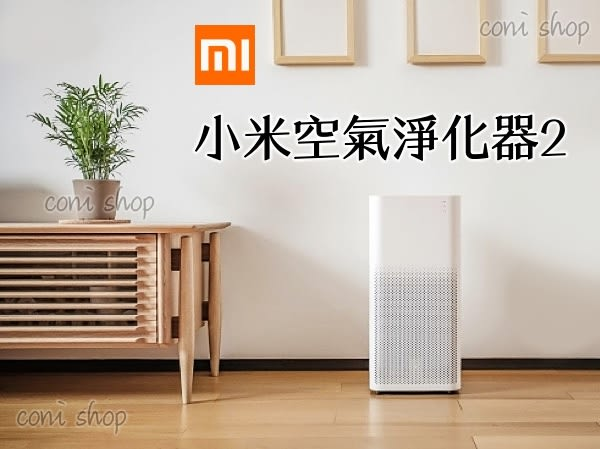 【coni shop】小米空氣淨化器二代 免運費 APP控制 贈轉接插頭 PM2.5 濾芯 智能淨化器 保固一年
