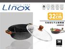 Linox 花崗岩不沾鴛鴦鍋-32cm(...