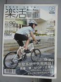 【書寶二手書T1/雜誌期刊_QMG】樂活單車_08期_About Brake等