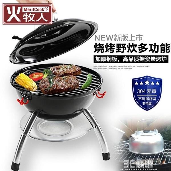 火牧人燒烤爐戶外便攜 3-5人以上圓形木炭燒烤架烤肉爐子火盆BBQ 3C優購