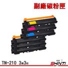 【3黑3彩】SHINTI Brother TN-210 副廠環保碳粉匣 9120/9320CN/3070CN