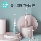 電動牙刷 聲波智慧兒童電動牙刷2-6-12歲軟毛防水嬰幼兒男女寶寶牙刷YYJ(快速出貨)
