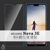 9H 鋼化玻璃 華為 Nova 3E 5.84吋 保護貼 HUAWEI 手機 螢幕 保護 防刮 防爆 鋼化 玻璃貼 膜 貼 半版