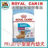 寵物FUN城市│法國皇家 PRIJ27小型室內幼犬【1.5kg】(狗飼料,犬糧) 1.5公斤