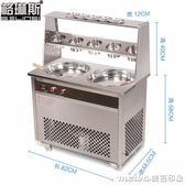 格琳斯炒冰機商用炒酸奶機雙鍋炒冰激凌機器炒奶果冰淇淋卷冰粥機igo 美芭