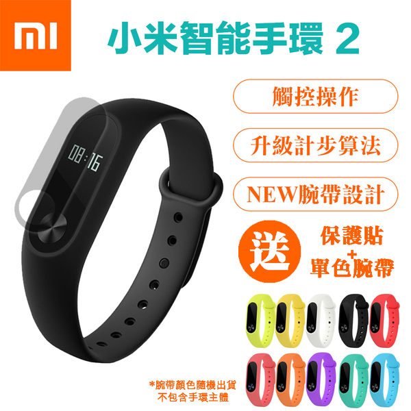 MI 小米 小米手環2 智慧手環 健康手錶 運動手環 智慧穿戴 OLED