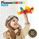 美國畢卡索PicassoTiles PTB120 畢卡索百變刷毛觸感積木
