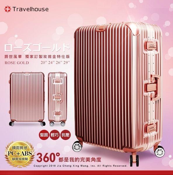 【熱銷款★店長激推】Travelhouse爵世風華29吋PC鋁框鏡面行李箱/旅行箱 (玫瑰金)