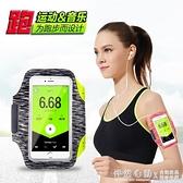 運動臂包跑步手機包運動手機臂套男女款健身裝備臂膀手機袋手腕通用 怦然心動