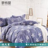 活性印染5尺雙人薄床包三件組「派大星」夢棉屋