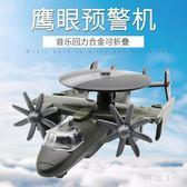 蒂雅多鷹眼預警機模型兒童玩具飛機合金仿真航母艦載機E-2C模型 js8204『科炫3C』