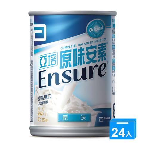 亞培安素原味237ml*24入/箱【愛買】