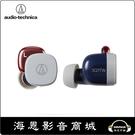 【海恩數位】日本鐵三角 audio-technica ATH-SQ1TW 真無線耳機 紺紅