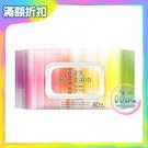 雅姿美 純水柔濕巾80抽(掀蓋) 濕紙巾 濕巾【生活ODOKE】