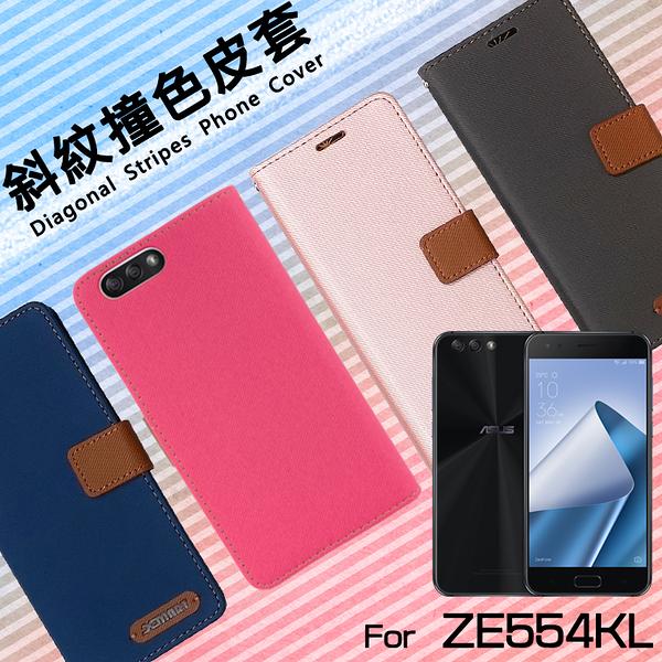 ●ASUS 華碩 ZenFone 4 ZE554KL Z01KDA Z01KD 精彩款 斜紋撞色皮套 可立式 側掀 皮套 插卡 保護套 手機套