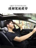 汽車頭枕護頸枕車用座椅脖子靠枕一對頸椎枕頭促銷大降價!