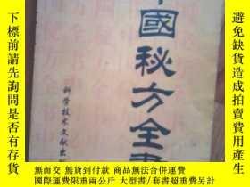 二手書博民逛書店中國祕方全書罕見周洪範 編著 2001年版 內蒙古科技技術出版社