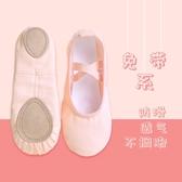 舞蹈鞋兒童女粉色軟底練功幼兒芭蕾貓爪女童免繫帶鬆緊口男跳舞鞋 貝芙莉