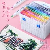 80色 麥克筆馬克筆套裝動漫美術生專用繪畫筆【極簡生活】