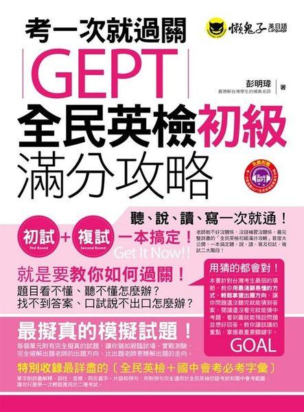 (二手書)考一次就過關:GEPT全民英檢初級滿分攻略