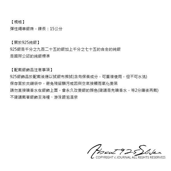 925純銀 羽毛銀珠彈性手鍊_質物日誌Journal