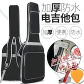 電吉他袋 電吉他包加厚男女個性搖滾防震防水雙肩背海綿吉它琴包琴袋箱盒T 雙12提前購